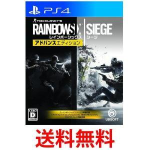 レインボーシックス シージ アドバンスエディション PS4ゲームソフト ユービーアイソフト|1|bestone1