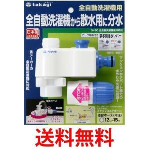 タカギ G490 全自動洗濯機用分岐栓 全自動洗濯機から散水用に分水 takagi 1 bestone1