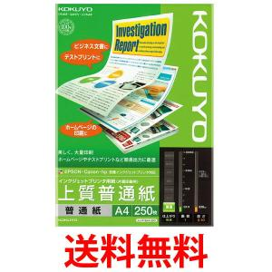 KOKUYO KJ-P19A4-250 コクヨ KJP19A4 コピー用紙 A4 上質普通紙 250枚 インクジェットプリンタ用紙|1