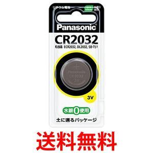 コイン電池 リチウム電池 CR2032P パナソニック 純正品 コイン型電池 ボタン電池 ボタン型 ...