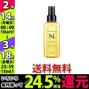 ナプラ N. シアオイル 150ml NAPLA 洗い流さないヘアトリートメント SHEA OIL|bestone1