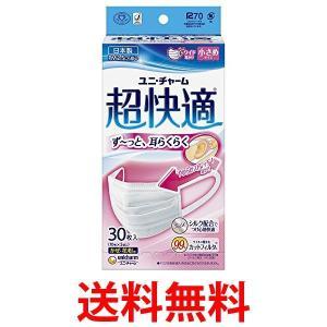 超快適マスク プリ-ツタイプ 小さめ 30枚入 ユニチャーム (日本製 PM2.5対応)|1|bestone1