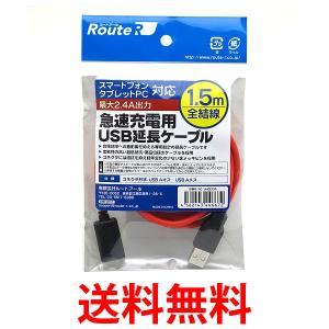 ルートアール 急速充電用 USB延長ケーブル 1.5m RC-UHCE15R bestone1