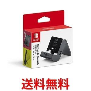 Nintendo Switch充電スタンド(フリーストップ式)|1|bestone1