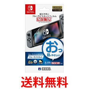 貼りやすいブルーライトカットフィルム ピタ貼り for Nintendo Switch|3|bestone1