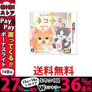 ネコ・トモ ニンテンドー3DS ソフト|3|bestone1