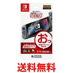 貼りやすい液晶保護フィルム ピタ貼り for Nintendo Switch ニンテンドースイッチ対応|3|bestone1
