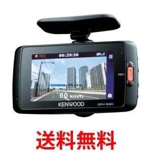 ケンウッド(KENWOOD) ドライブレコーダー WideQuad-HD DRV-630|3|bestone1
