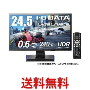 I-O DATA ゲーミングモニター 24.5インチ(240Hz) GigaCrysta PS4 F...