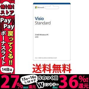 Microsoft Visio Standard 2019 永続版 カード版 Windows10 PC2台の商品画像|ナビ