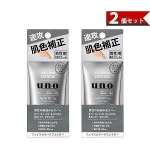 ウーノ フェイスカラークリエイター 30g×2個セット メンズ 男性用 BBクリーム SPF30 P...