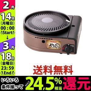 Iwatani CB-SLG-1 イワタニ やきまる スモークレス焼肉グリル CBSLG1 岩谷産業|1
