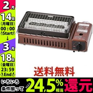 Iwatani CB-ABR-1 イワタニ 炉ばた焼器 網焼き 焼き鳥 串焼き 海鮮焼き 焼き餅 炙りや CBABR1|bestone1