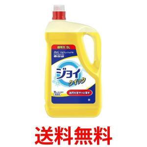 ジョイ ジョイクイック 食器洗剤 5.0L 大容量 業務用 P&G プロクター&ギャンブル|1|bestone1
