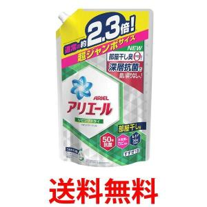 アリエール 洗濯洗剤 液体 リビングドライ イオンパワージェル 詰め替え 超ジャンボ 1.62kg P&G|1|bestone1
