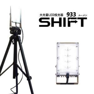 LED 投光器 SHIFT 933ルーメン 広角レンズ 140度 直流電源 交流電源 両用 シフトA 本体のみ 12V/AC100V〜200V ジーブレーン アウトドア 防じん・防水|bestone1