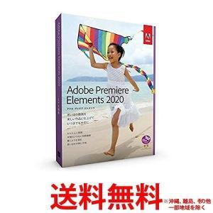ADOBE アドビ Premiere Elements 2020 日本語版 MLP 通常版