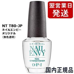 OPI オーピーアイ ネイルエンビー 15ml オリジナル NTT80-JP (ネイルトリートメント) 国内正規品[8170][TG100] 郵便送料無料|bestone