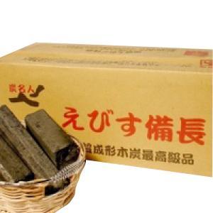 【送料無料】 えびす備長 (オガ炭)10kg 備長炭/バーベキュー/炭/業務用