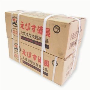 【送料無料】えびす備長 (オガ炭) 10kg×2箱 備長炭/バーベキュー/炭/業務用
