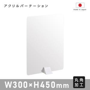 【ベストサイン】アクリルパーテーション W300mm×H450mm ABS足スタンド高透明 アクリル...