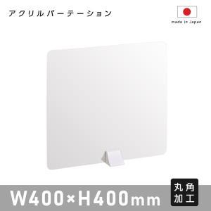 【ベストサイン】アクリル板 パーテーション W400mm×H400mm ABS足スタンド高透明 アク...