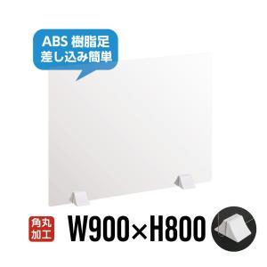 差し込み簡単 透明 アクリルパーテーション W900×H800mm  仕切り板 卓上 受付 衝立 間...