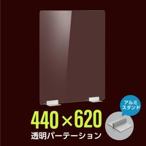 あすつく アクリルパーテーション W440×H620mm アルミ足付き 透明 組立式  カウンター ...