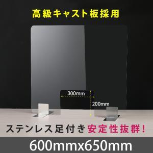 ステンレス足付き 透明アクリルパーテーション W600*H650mm 窓付きW300*H200mm ...