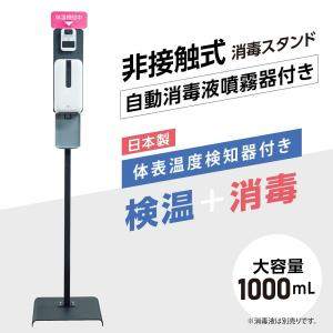 【衝撃価格!ポイント2倍UP!】1年保証 日本製造 非接触センサー式 ディスペンサー 消毒液ディスペ...
