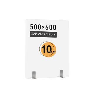 お得な10枚セット 日本製 透明 アクリルパーテーション W500xH600mm ステンレス製足スタ...