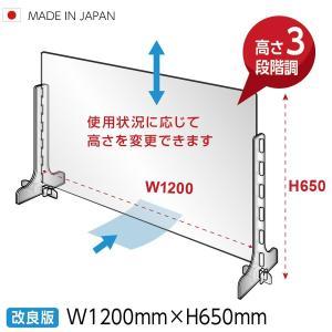 改良版 日本製 3段階調整可能 高透明度 アクリルパーテーション  W1200mm×H650mm  ...