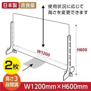 2枚セット 改良版 日本製 3段階調整可能 アクリルパーテーション W1200mm×H650mm 高...