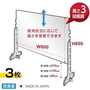 3枚セット 改良版 日本製 アクリルパーテーション W800mm×H650mm 高透明 3段階調整可...