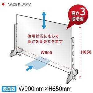 改良版 日本製 透明 アクリルパーテーション W900mm×H60mm 3段階調整可能  衝立 仕切...