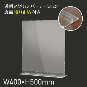 日本製 透明 アクリルパーテーション W400xH500mm ステンレス製足スタンド アクリル板 パ...