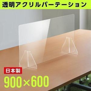 期間限定特価 [あすつく][日本製] 透明アクリルパーテーション  W900×H600mm 特大足付...