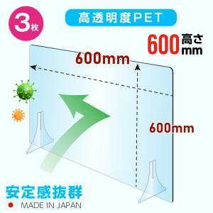 [あすつく][3枚セット][日本製]透明PETパーテーション W600×H600mm 特大足付き 衝...