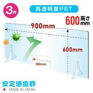 [あすつく][3枚セット][日本製]透明PETパーテーション W900×H600mm 特大足付きW3...