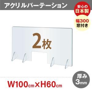 【あすつく】[2枚セット][日本製]飛沫防止 透明アクリルパーテーション窓付き W1000*H600...