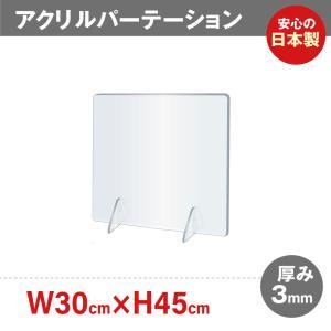 [あすつく][日本製][強度バージョンアップ]飛沫防止 透明アクリルパーテーション W300*H45...
