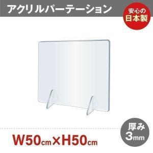 緊急値下げ あすつく 日本製 アクリルパーテーション 透明 W500xH500mm  デスク用仕切り...