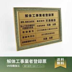 【送料無料】解体工事業者登録票 緑/茶の金枠x金ステンレス W572×H421mm 選べる書体 枠 ...