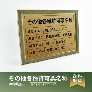 【送料無料】その他各種許可票名称 緑/茶の金枠x金ステンレス W572×H421mm 選べる書体 枠...
