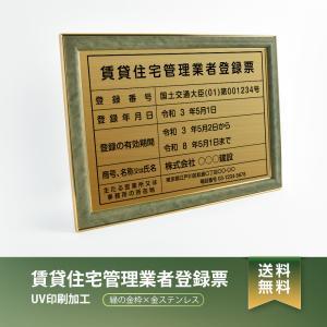 【送料無料】賃貸住宅管理業者票 緑/茶の金枠x金ステンレス W572×H421mm 選べる書体 枠 ...