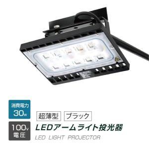 【送料無料】LED投光器 アームセット 100W相当 昼光色/電球色 IP65防水 広角120度 看...