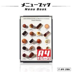 メニューブック メニューファイル ハードカバー 2ページ A4対応 店舗用 飲食店 業務用 【送料無...