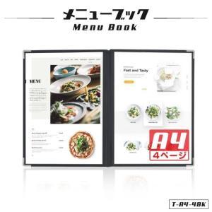 メニューブック メニューファイル ハードカバー 4ページ A4対応 店舗用 飲食店 業務用 【送料無...