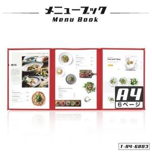メニューブック メニューファイル ハードカバー 6ページ A4対応 店舗用 飲食店 業務用【送料無料...