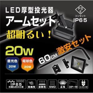 アームライトセット 投光器セット 激安! IP65 PSE認証 LED投光器20W 90cmアームセ...